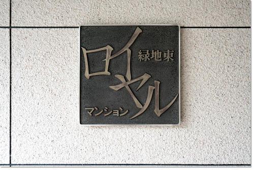 ryokuchihigashi00.jpg